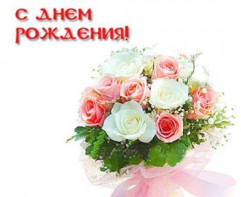 Поздравляем с Днем Рождения Оксану (Oksana Kobzeva) 4c1068eea4a8743ad70459d08542634b