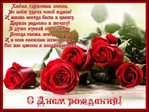Поздравляем с Днем Рождения Ирину ( Irina) B86d71a907fde29b7a2d8c8acbe09df8