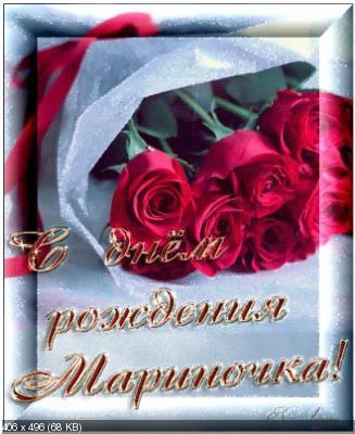 Поздравляем с Днем Рождения Марину (Marinka) 66f21be8f29f621f5e5e004e0eee4b14