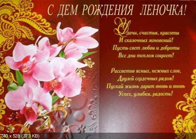 Поздравляем с Днем Рождения Елену (-Лепестками роз-) 32d4ec5bec9c71e85173a4c3b94a7ed7