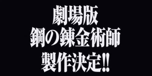 Foro gratis : *~. Anime cada segundo .~* - Portal FMA-BrotherhoodPelicula