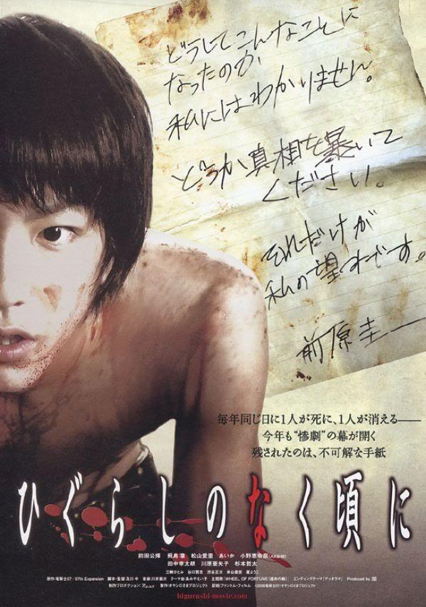 higurashi no naku koro ni Live Action 913219-higurashi_super