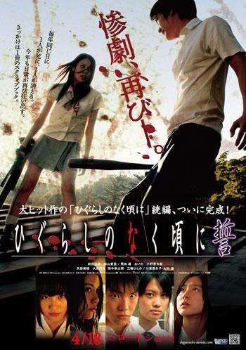 higurashi no naku koro ni Live Action 913245-higurashi_no_naku_koro_ni__c