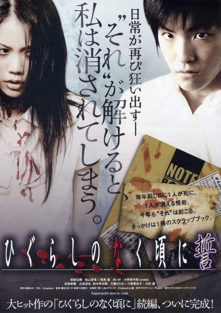 higurashi no naku koro ni Live Action Higurashinonakukoroni