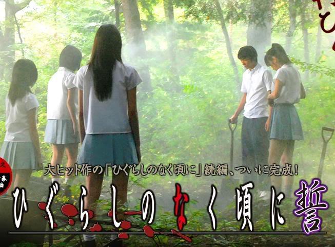 higurashi no naku koro ni Live Action Higukaimov