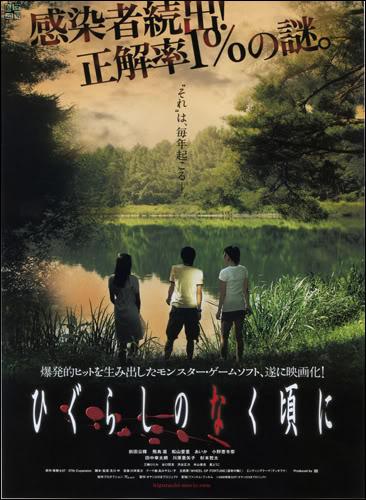 higurashi no naku koro ni Live Action Higurashi