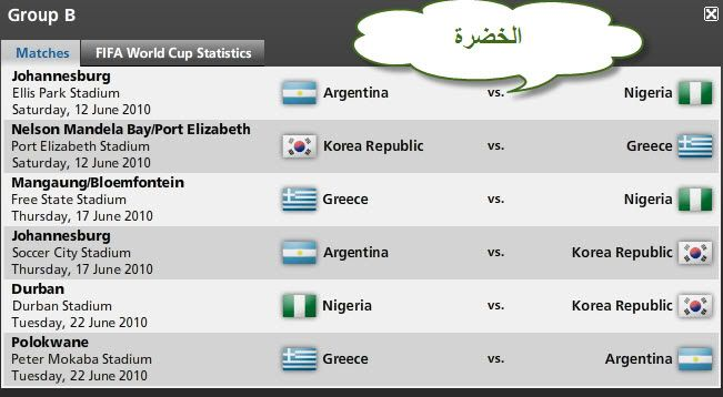 كل مباريات كأس العالم ..توقيتها .. وأين ستقام .. ** 2d7d2eed43