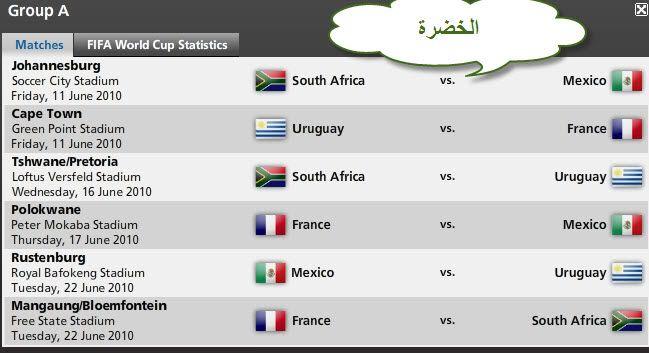 كل مباريات كأس العالم ..توقيتها .. وأين ستقام .. ** C1bf87dff5-1