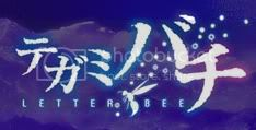 [Anime]  Tegami Bachi - ผึ้งจดหมาย Logo-1