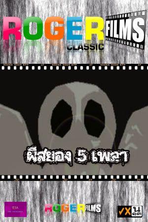 12 ภาพยนตร์ ซิมส์ มีเสียงพากย์ไทย บน Youtube!! 17-tale-of-5-ghost