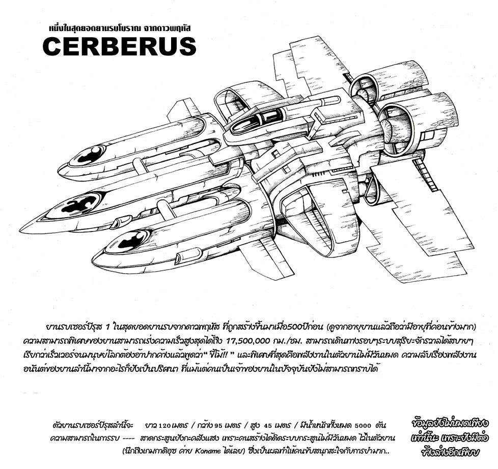 "[CFC-DeathMatch-R2]  ผู้ชนะในรอบนี้คือ ""คามาอิ"" JupiterCerberus002_zpsbc7d7a92"