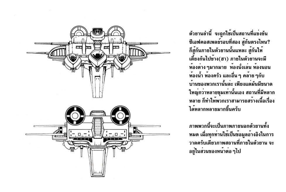 "[CFC-DeathMatch-R2]  ผู้ชนะในรอบนี้คือ ""คามาอิ"" JupiterCerberus004_zpsc052d870"