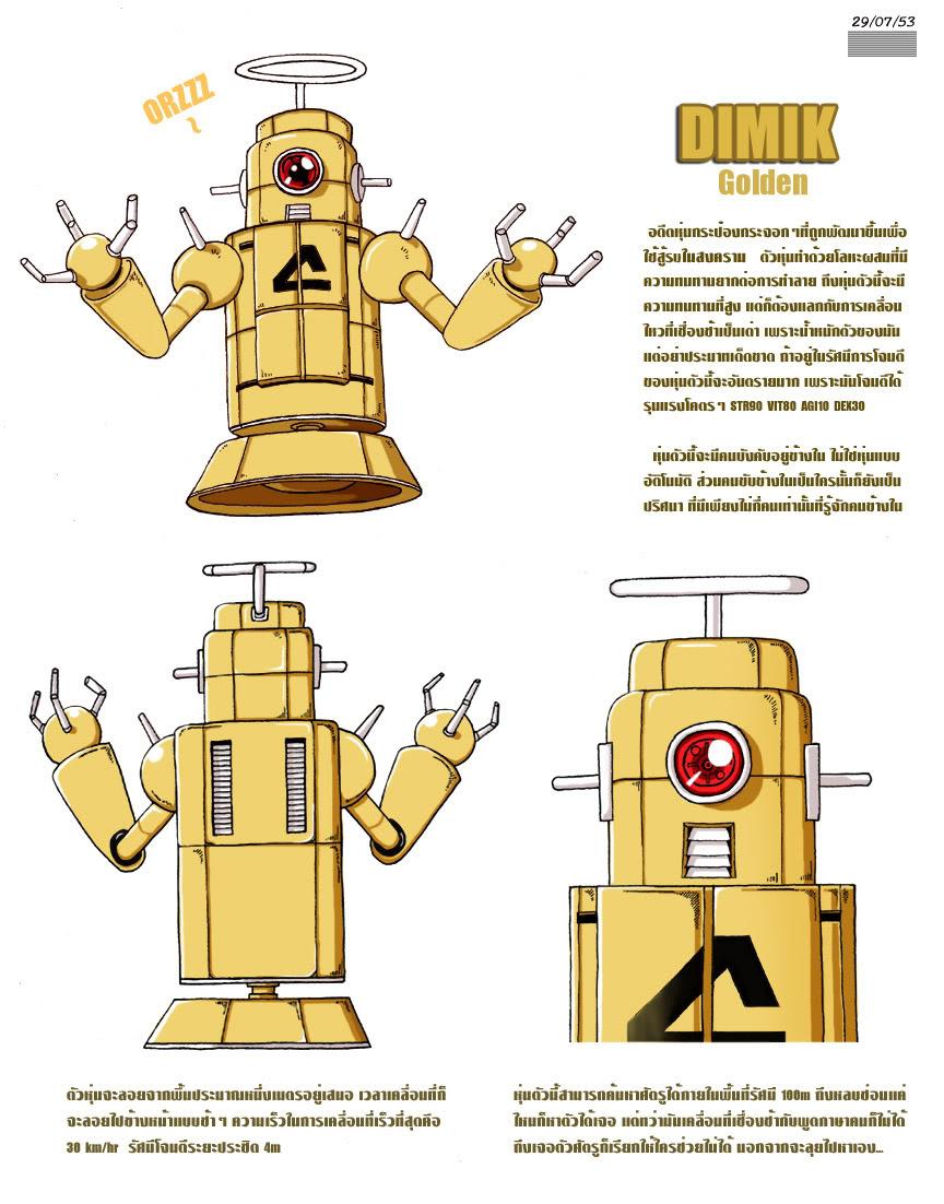 [Character CF3] Dimik Golden  T-003