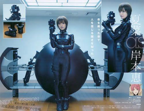 LA : Gantz Live Action Movie 041
