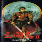 Sangokushi II Ten kake ru eiyuu tachi Special 0230763b