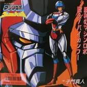 Machine Robo: Chronos no Gyakushuu 600x450-2009011500007