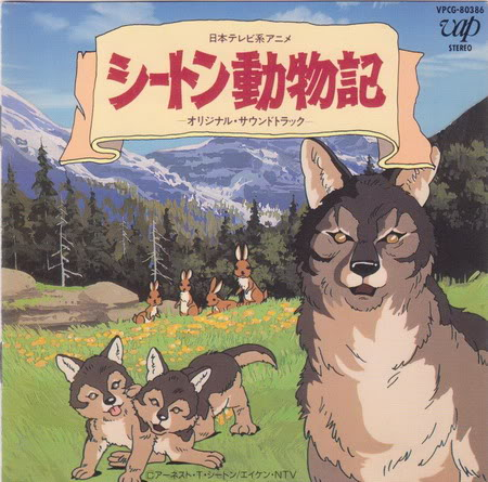 Seton Doubutsuki Original Soundtrack Picture016
