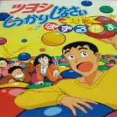 Tsuyoshi Shikkari Shinasai Caseofbambi-img600x450-1233940705fh