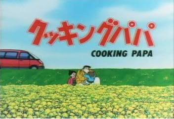 Cooking Papa Ep 01 [gahatsu ! boku no touchan agodeka shunin] Frame1