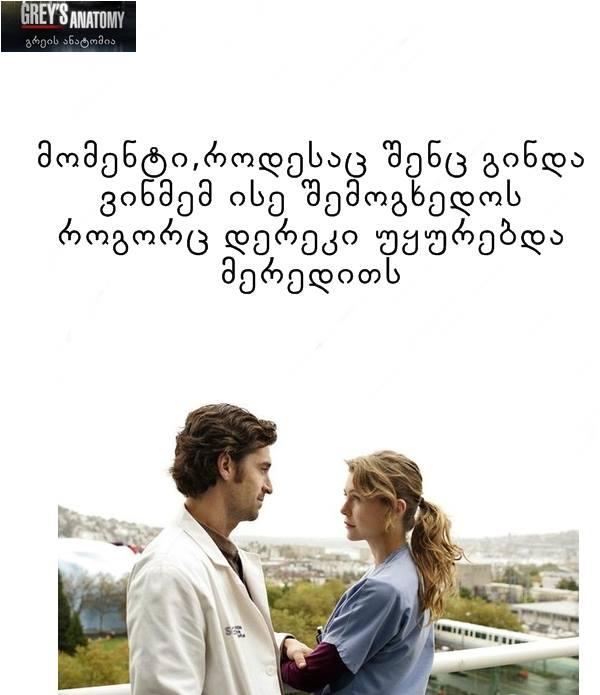 Grey's Anatomy-გრეის ანატომია - Page 22 E381d044ace0e08918153ad88f58c217