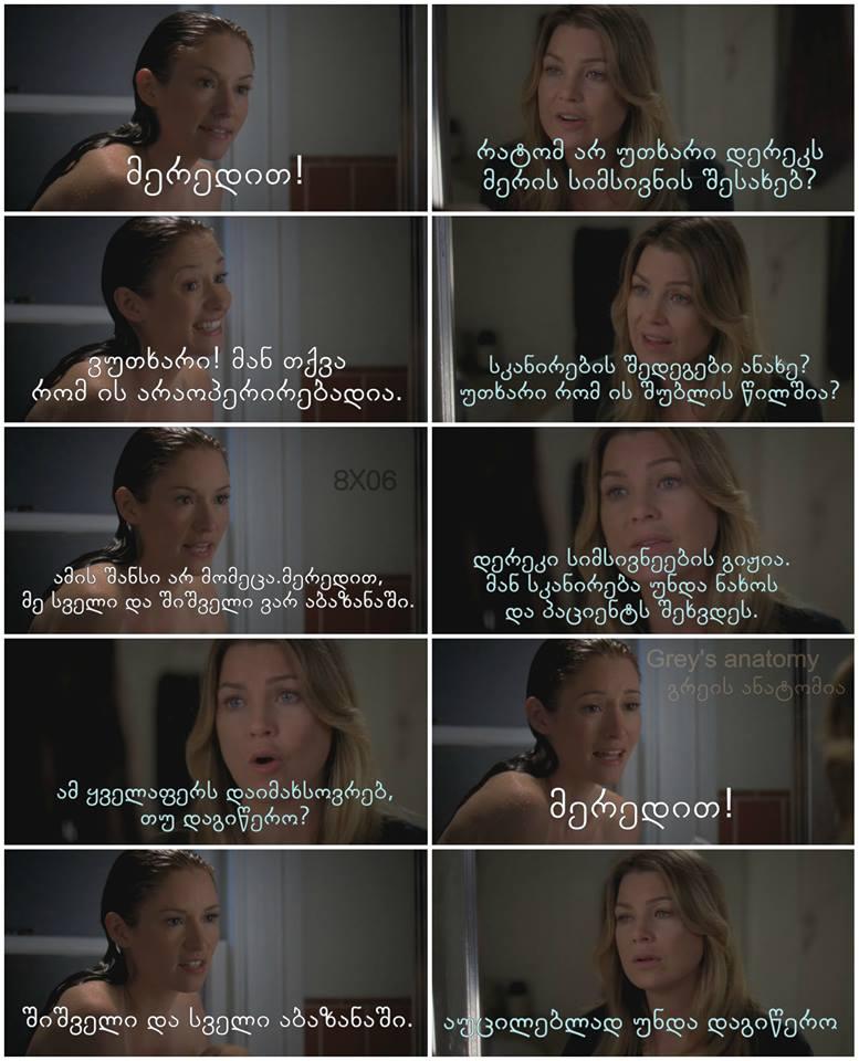 Grey's Anatomy-გრეის ანატომია - Page 22 73ad07beb086e3ac175f7005f412aad0
