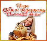 """Запись на игру """"Обмен подарками к празднику"""" - """"Осенний вальс!"""" 7f4ca253aef5acb0b39e5178479087c3"""