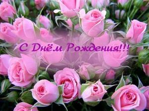 Поздравляем с Днем Рождения Елену (ElenaPuma) F909f29b7d1fce255cd1a098a40faaca