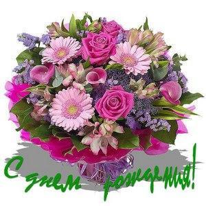 Поздравляем с Днем Рождения Наталью (Наташкин) 0711ce92e98198e7679db6b7537f5ed0