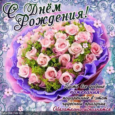Поздравляем с Днем Рождения Елену (lelik) F29486c4eb4fcde2932e3a5c90ed5b49