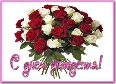 Поздравляем с Днем Рождения Татьяну ( tata28) 8f12d1077a6eea6fe47b17e055ebdcd1