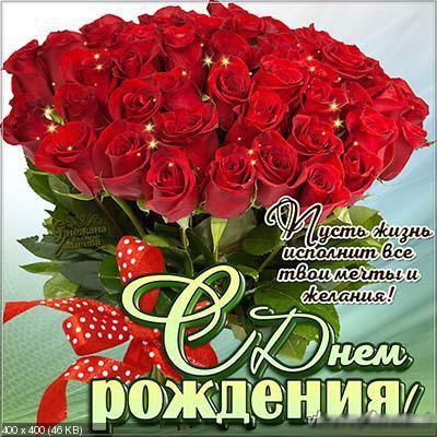 Поздравляем с Днем Рождения Марину (Kroha O) 2360f21fcce1634a812499f4af4c0aa6