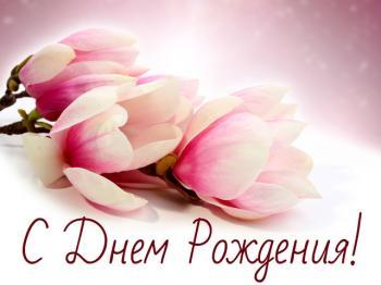 Поздравляем с Днем Рождения Василину (Василина Акиева) 661c839a382236330ff76cbb5dee7a5e