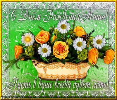 Поздравляем с Днем Рождения Машеньку - Бисероманка 60acb3d63cf79cd5eff1e6fc6d646d8a