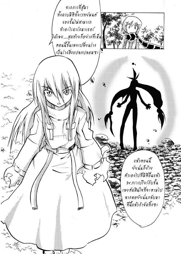 [EX-keeper Character]Finel- แจ้งเลทนิดหน่อย 004-1