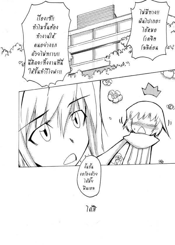 [EX-keeper Character]Finel- แจ้งเลทนิดหน่อย 006-1