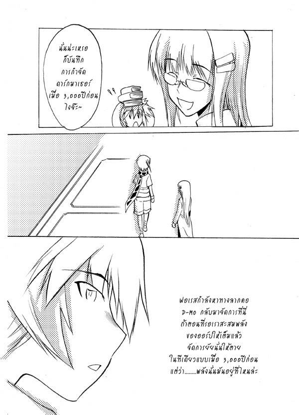 [EX-keeper Character]Finel- แจ้งเลทนิดหน่อย 009-1