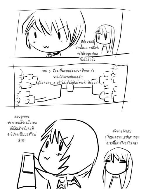 [EX-keeper Character]Finel- แจ้งเลทนิดหน่อย - Page 2 Finel-ct-3