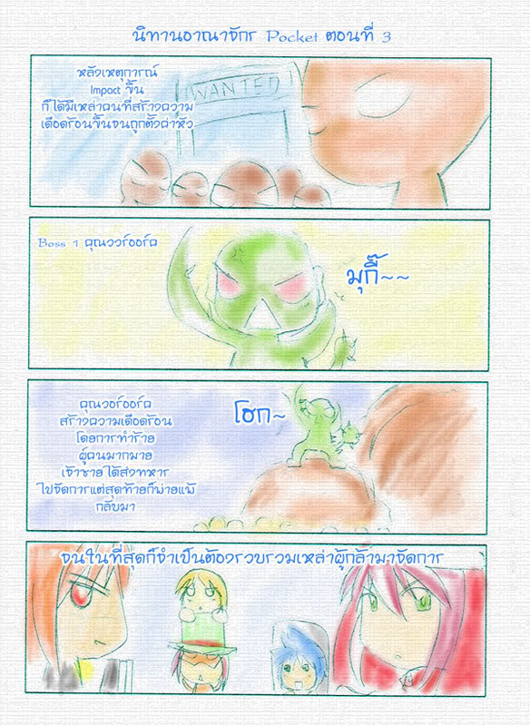 [VIP-Character] Brum-Finel ลงนิทานของบรัมจากโลกอีกมิติค่ะ Blum-f003