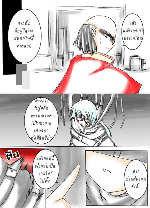 [VIP-Character] Brum-Finel ลงนิทานของบรัมจากโลกอีกมิติค่ะ Fin004
