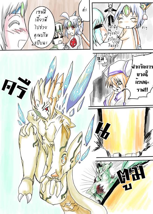 [VIP-Character] Brum-Finel ลงนิทานของบรัมจากโลกอีกมิติค่ะ Qr003
