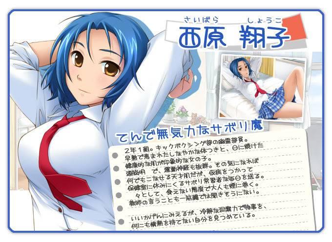 Accalia (WIP) Shoko_Saibara