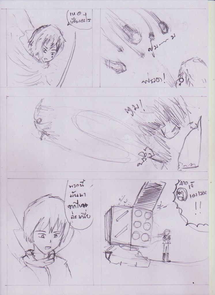 [CF3 - 3rd Mission : Iota] ไคโตะ-เออร์นี่ [THE END] - Page 2 Cf2_zpsee28ba47