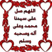 سجل حضورك بالصلاة على النبي  161691_100001868222258_7095684_n