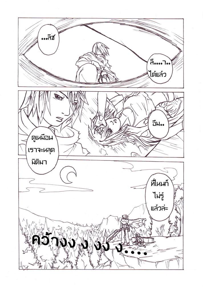 [Character] - Lucian & Alice (เพิ่มข้อมูล + อินโทรสมบูรณ์) Intro07