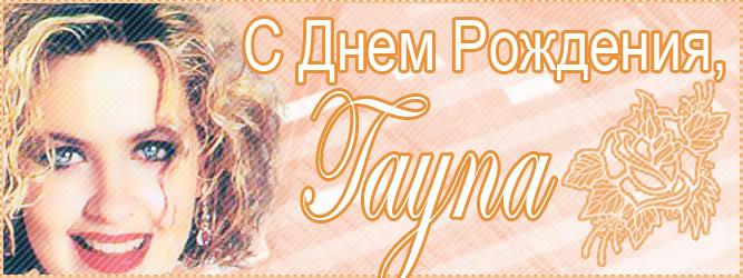 С Днём Рождения, Tayna!!! Tayna