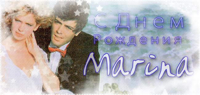 С Днём Рождения, Маришечка!!! Marina