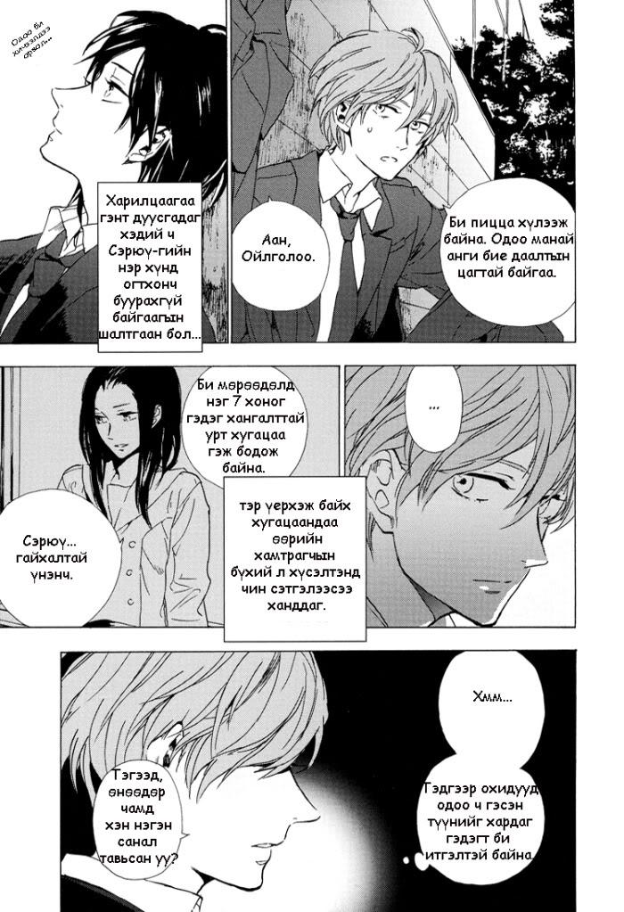 Манга сонирхогч охидуудаа Shounen-Ai төрлийн манга уншиж байсан уу? - Page 2 23