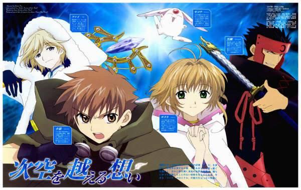 ~Tsubasa Reservoir Chronicles~ Tsubasa20Reservoir20Chronicle202