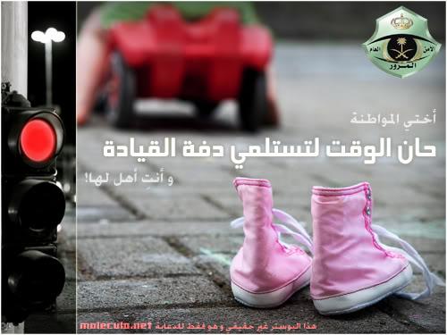 لن تشاهدها في السعودية Image003