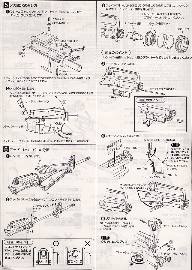 Desmontaje M16 DesmM164